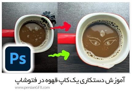 دانلود آموزش پیشرفته دستکاری واقع گرایانه یک کاپ قهوه در فتوشاپ 2021 - Advanced Realistic Manipulation