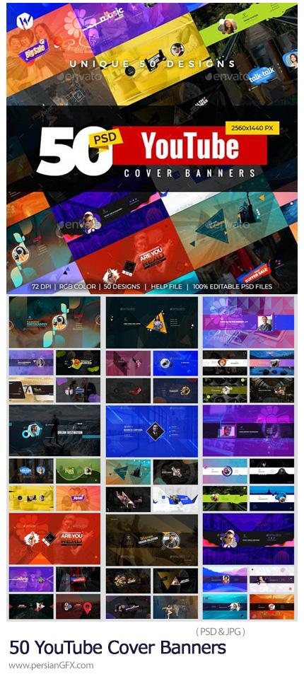 دانلود 50 طرح لایه باز بنر و کاور ویدئو - 50 YouTube Cover Banners