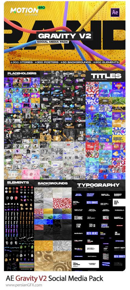 دانلود پروژه افترافکت موشن گرافیک برای شبکه اجتماعی به همراه آموزش ویدئویی - Gravity V2 Social Media Pack