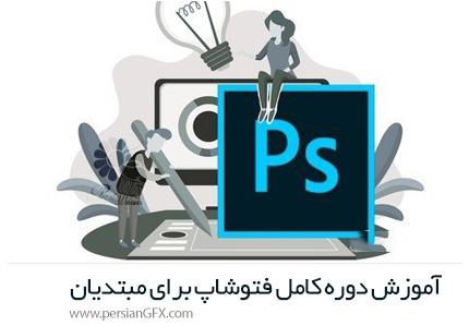 دانلود آموزش دوره کامل فتوشاپ برای مبتدیان - Beginners Guide To Adobe Photoshop