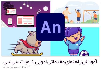 دانلود آموزش راهنمای مقدماتی ادوبی انیمیت سی سی - The Beginners Guide To Adobe Animate