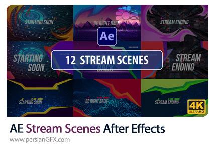 دانلود 12 صحنه آماده پخش زنده و استریم در افترافکت - Stream Scenes