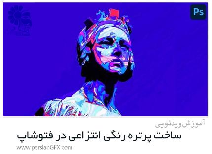 دانلود آموزش ساخت پرتره رنگی انتزاعی در فتوشاپ - Abstract Colorful Portrait In Photoshop