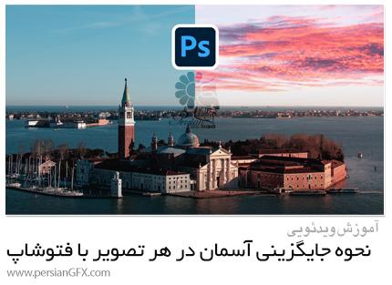 دانلود آموزش نحوه جایگزینی آسمان در هر تصویر با استفاده از ادوبی فتوشاپ سی سی 2021 - How To Replace The Sky In ANY Image