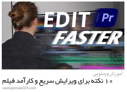 دانلود آموزش 10 نکته برای ویرایش سریع و کارآمد فیلم در پریمیر پرو - Edit Videos Faster And More Efficient In Premiere Pro