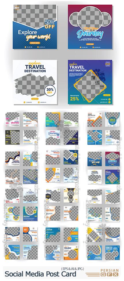 دانلود قالب پست های تبلیغاتی اینستاگرام - Social Media Post Card