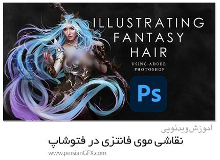 دانلود آموزش مقدماتی نقاشی موی فانتزی در فتوشاپ - Hair Painting For Beginners