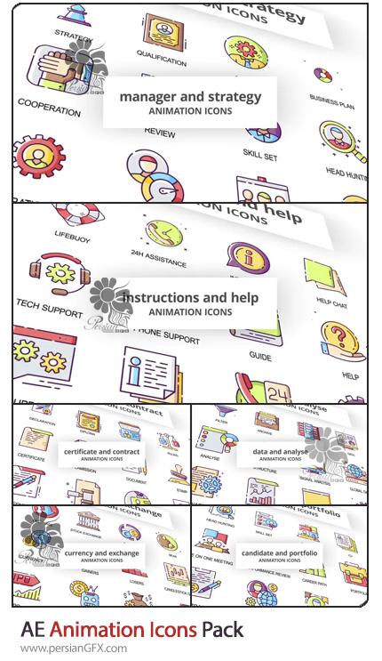 دانلود مجموعه آیکون های انیمیت شده برای موشن گرافیک در افترافکت - Animation Icons Pack