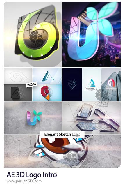 دانلود 4 پروژه افترافکت نمایش لوگو با افکت های سه بعدی متنوع - 3D Logo Intro