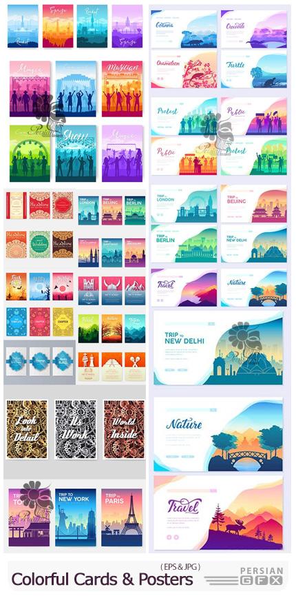 دانلود مجموعه کارت پستال و پوستر رنگارنگ فانتزی - Colorful Cards And Posters