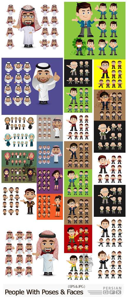 دانلود مجموعه وکتور کاراکترهای زن و مرد با ژست های مختلف - People With Different Poses And Faces