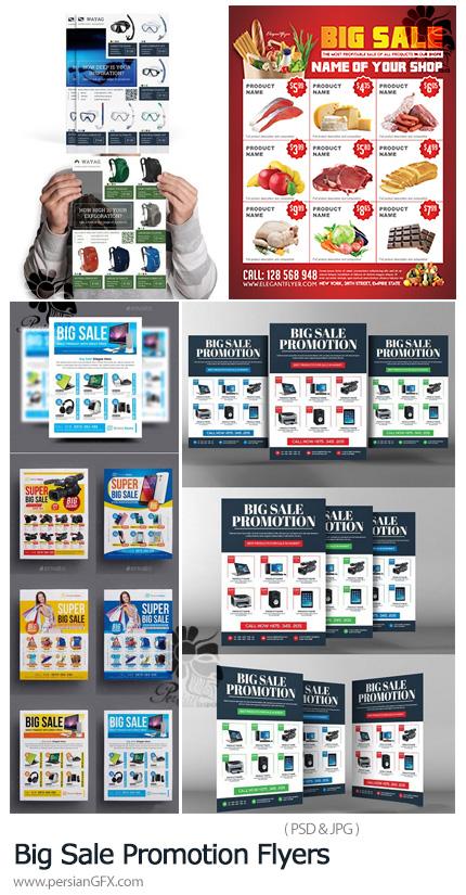 دانلود مجموعه قالب لایه باز کاتالوگ فروش محصولات مختلف - Big Sale Promotion Flyers