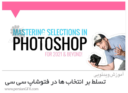 دانلود آموزش تسلط بر انتخاب ها در ادوبی فتوشاپ سی سی 2021 - Mastering Selections In Adobe Photoshop CC