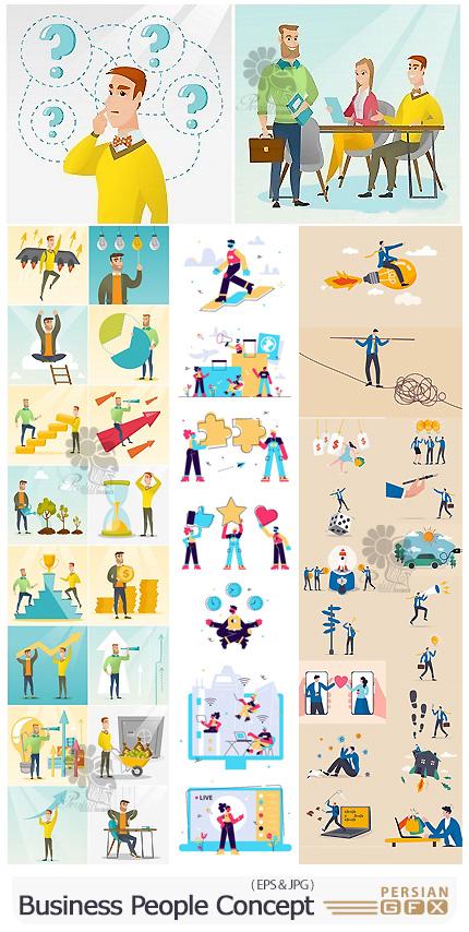 دانلود وکتور طرح های مفهومی تجاری - Business People Concept Vector