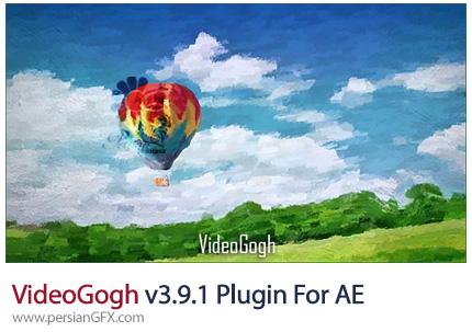 دانلود پلاگین VideoGogh برای کارتونی کردن ویدیو در افترافکتس - VideoGogh v3.9.1 Plugin For After Effects