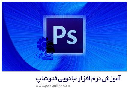 دانلود آموزش نرم افزار جادویی فتوشاپ - Photoshop Wizard