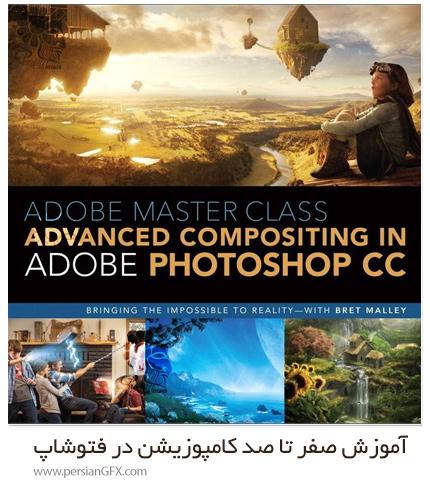 دانلود دوره آموزش صفر تا صد کامپوزیشن در فتوشاپ - Compositing In Photoshop