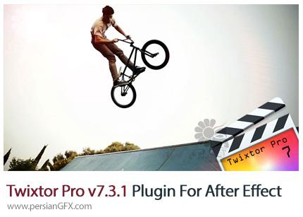 دانلود پلاگین Twixtor Pro برای صحنه آهسته کردن ویدیو در افترافکت - Twixtor Pro v7.3.1 Plugin For After Effect