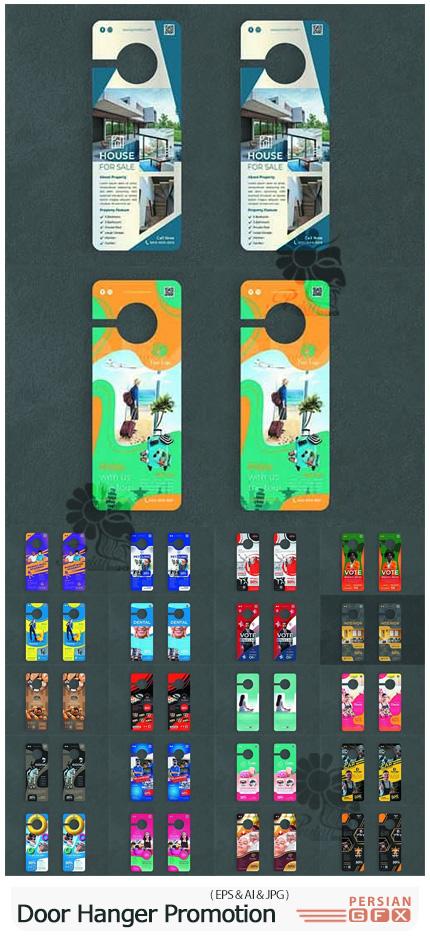 دانلود مجموعه وکتور تراکت های تبلیغاتی آویز درب - Door Hanger Creative Promotion Pack
