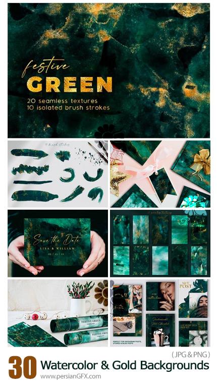 دانلود بک گراند و خطوط براش آبرنگی سبز و طلایی - Seamless Watercolor And Gold Backgrounds