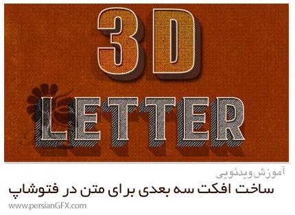 دانلود آموزش ساخت افکت سه بعدی برای متن در فتوشاپ - 3D Lettering With Photoshop