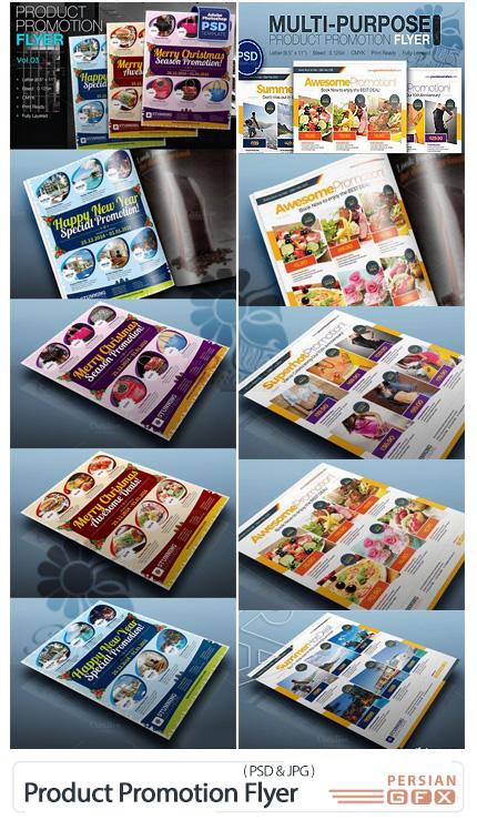 دانلود مجموعه پوستر و بروشور تبلیغاتی محصولات مختلف برای فروش - Multipurpose Product Promotion Flyer