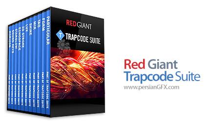 دانلود پلاگین های موشن گرافیک و افکت های تصویری سه بعدی برای افترافکت - Red Giant Trapcode Suite v16.0 x64