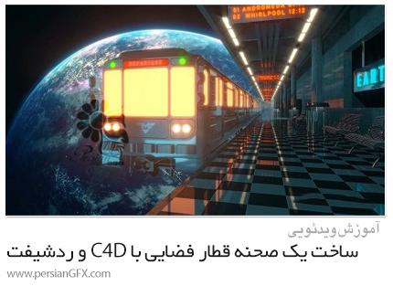 دانلود آموزش ساخت یک صحنه قطار فضایی با سینمافوردی و ردشیفت - Create A Space Train Scene