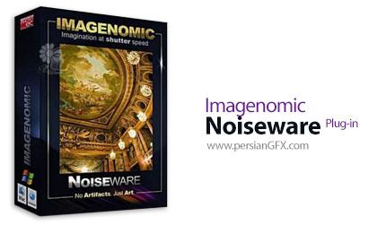 دانلود پلاگین حذف نویز عکس دیجیتالی در فتوشاپ - Imagenomic Noiseware Plug-in v5.1.2 Build 5128 For Adobe Photoshop