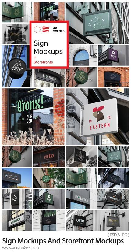 دانلود مجموعه موکاپ تابلوهای مغازه و پشت ویتیرینی - Sign Mockups And Storefront Mockups