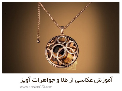 دانلود آموزش عکاسی از طلا و جواهرات آویز - Jewelry Photography