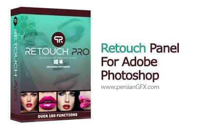 دانلود پلاگین فتوشاپ روتوش قدرتمند - Retouch Panel For Adobe Photoshop