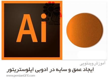 دانلود آموزش ایجاد عمق و سایه در ادوبی ایلوستریتور - Learn Shading And Depth In Adobe Illustrator