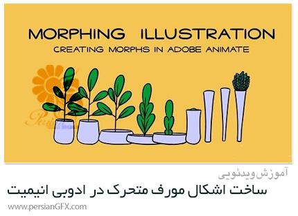 دانلود آموزش ساخت اشکال مورف متحرک در ادوبی انیمیت - Creating Morphs With Adobe Animate
