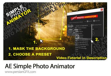 دانلود پروژه آماده و اسکریپت افترافکت ساخت تصاویر متحرک به همراه آموزش ویدئویی - Simple Photo Animator
