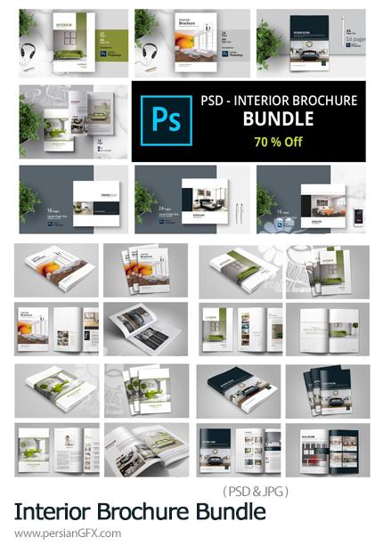 دانلود 7 قالب لایه باز بروشورهای طراحی داخلی - Interior Brochure Bundle