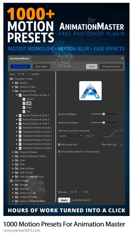 دانلود 1000 پریست موشن برای پلاگین فتوشاپ AnimationMaster - 1000 Motion Presets For Animation Master