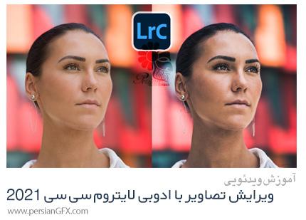 دانلود آموزش ویرایش حرفه ای تصاویر با ادوبی لایتروم سی سی 2021 - Edit Photos With A Professional