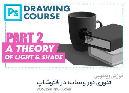 دانلود آموزش تئوری نور و سایه در فتوشاپ - A Theory Of Light And Shade