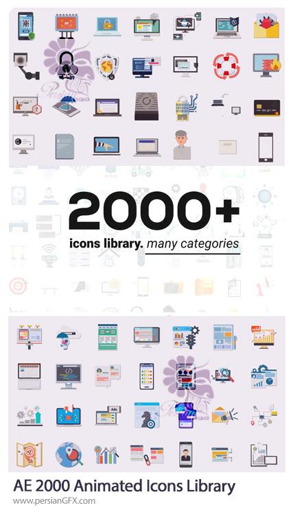 دانلود بیش از 2000 آیکون متحرک در افترافکت به همراه آموزش ویدئویی - Animated Icons Library