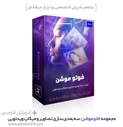 مجموعه فتوموشن آموزش سه بعدی سازی و میکاپ به صورت حرفه ای در افتر افکت به زبان فارسی