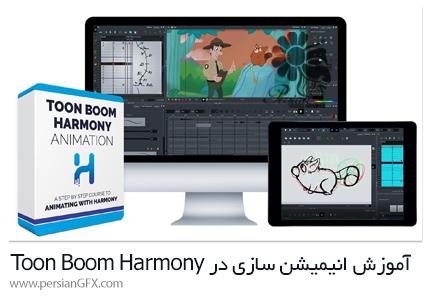 دانلود آموزش انیمیشن سازی در تون بون هارمونی - Toon Boom Harmony Animation Course