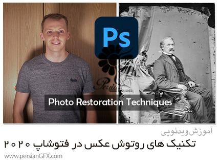 دانلود آموزش تکنیک های روتوش عکس در ادوبی فتوشاپ 2020 - Photo Restoration Techniques