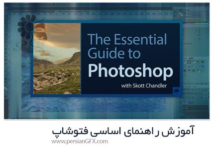 دانلود آموزش راهنمای اساسی فتوشاپ - The Essential Guide To Photoshop