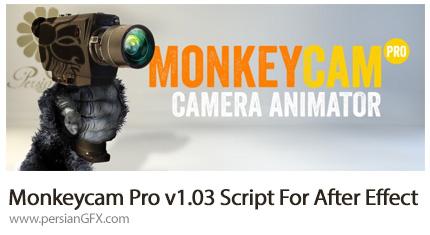 دانلود اسکریپت MonkeyCam Pro برای انیمیت دوربین در افترافکت - MonkeyCam Pro v1.03 Script For After Effect