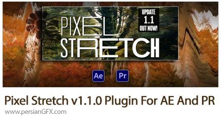 دانلود پلاگین جدید Pixel Stretch برای افترافکت و پریمیر - Pixel Stretch v1.1.0 Plugin For AE And Pr
