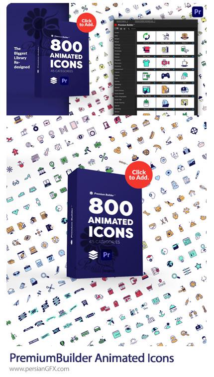 دانلود بیش از 800 انیمیشن آیکون برای پریمیر پرو به همراه آموزش ویدئویی - PremiumBuilder Animated Icons