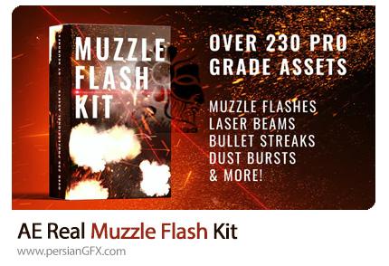 دانلود کیت شلیک و حرکت گلوله در افترافکت به همراه آموزش ویدئویی - Real Muzzle Flash Kit