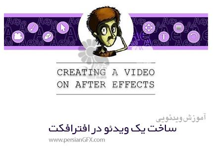 دانلود آموزش ساخت یک ویدئو در افترافکت - Creating A Video On After Effects