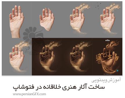 دانلود آموزش پیشرفته ساخت آثار هنری خلاقانه در فتوشاپ - Photoshop Advanced Training